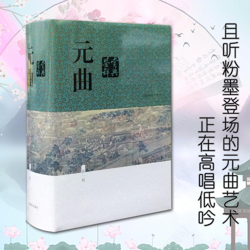 元曲鉴赏辞典(新一版)开风气之先的新型工具书,长销不衰的中国文学普及读物