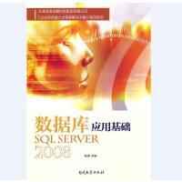 数据库应用基础―SQL Server 2008