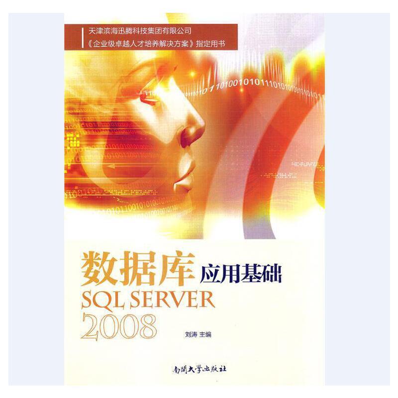 数据库应用基础—SQL Server 2008 《企业级卓越人才培养解决方案》初级工程师教程