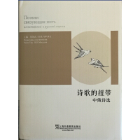 诗歌的纽带:中俄诗选