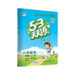 53天天练 小学数学 一年级下册 RJ(人教版)2020年春(含答案册及口算册,赠测评卷)