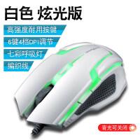 游戏鼠标 2018新款战弩M218炫光6D电竞背光游戏家用鼠标网吧USB有线鼠标CF可关灯 白色 炫光加强版 官方标配