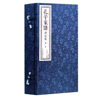 【崇贤馆】孔子家语评注本 一函二册 机宣手工线装 繁体竖排 国学经典 文化礼品