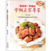 看视频!零基础学做正宗粤菜 广东人民出版社有限公司