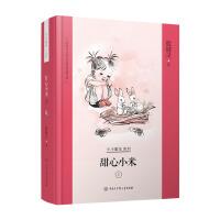 殷健灵儿童文学精装典藏文集--甜心小米?上