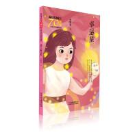 新中国成立70周年儿童文学经典作品集 幸运星