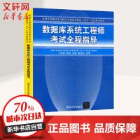 数据库系统工程师考试全程指导(全国计算机技术与软件专业技术资格) 丁宝康,陈坚 主编