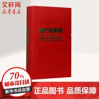 妇产科手册 郑勤田、刘慧姝