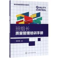 班组长质量管理培训手册/高效班组管理落地方案系列 化学工业出版社