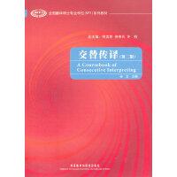 交替传译(第二版)(全国翻译硕士专业学位系列教材)(配MP3)