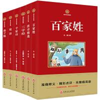 国学经典套装(五) 新课标必读 注释译文无障碍阅读 共六册