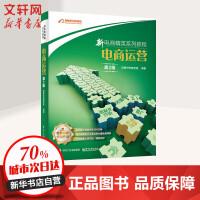 电商运营(第2版) 电子工业出版社