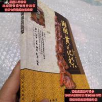 【二手旧书9成新】海南黄花梨9787122104137