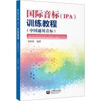国际音标(IPA)训练教程 上海教育出版社