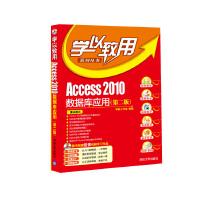 Access2010数据库应用(第二版)(配光盘)(学以致用系列丛书)