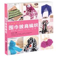 时尚编织系列 围巾披肩编织