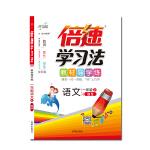 17秋 倍速学习法一年级语文―北师版(上)
