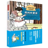 经典童诗童谣:鹅妈妈童谣(大师插画版)
