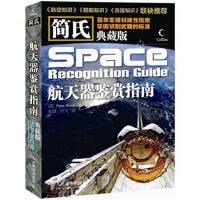 【旧书二手书9成新】简氏航天器鉴赏指南(典藏版) [英] Peter Bond,张琪,付飞 9787115266729