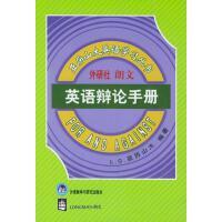 【二手旧书九成新】英语辩论手册亚历山大,石榴楼外语教学与研究出版9787560015019