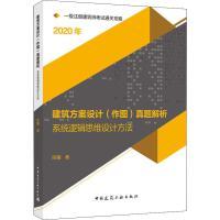 建筑方案设计(作图)真题解析 系统逻辑思维设计方法 2020 中国建筑工业出版社