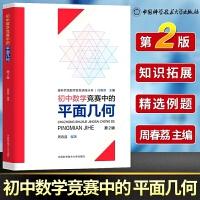 初中数学竞赛中的平面几何(第2版)/奥林匹克数学普及讲座丛书 中国科学技术大学出版社
