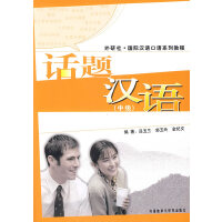话题汉语(中级)――美国哥伦比亚大学商务汉语课程指定用书