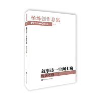 杨炼创作总集1978―2015(卷五:《叙事诗――空间七殇》――欧洲手稿(下))