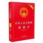 中华人民共和国婚姻法・实用版(2018版)