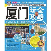 厦门玩全攻略(2013-2014全新全彩版)