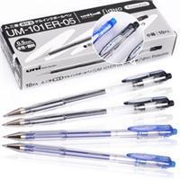 日本三菱UM-101ER-05可擦性水笔 三菱0.5mm可擦写中性笔 带橡皮