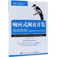 响应式网页开发基础教程(JQUERY+BOOTSTRAP)/郑婷婷 人民邮电出版社