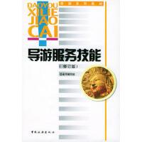 【9成新正版二手书旧书】导游服务技能 本书编写组