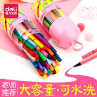 得力水彩笔 彩笔套装儿童 幼儿园绘画套装 水彩画笔 套装 初学者 手绘小学生可水洗画画笔 24色36色美术用品