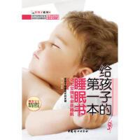 给孩子的本睡眠书:让宝宝拥有金质睡眠 9787512703223