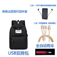 双肩商务USB包移动电源数据线雨伞四件套