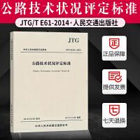 正版现货 JTG 5210-2018 公路技术状况评定标准(代替JTG H20-2007 公路技术状况评定标准)公路交通