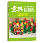 意林年度精选--智慧卷(2021)