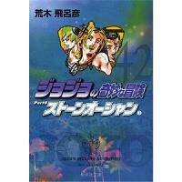 ジョジョの奇妙な冒� 42 日文原版