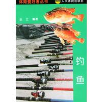 钓鱼――体育爱好者丛书