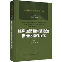 临床血液和体液检验标准化操作程序 上海科学技术出版社