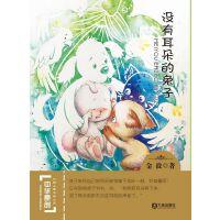 中华原创幻想儿童文学大系:没有耳朵的兔子