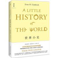 世界小史 贡布里希写给孩子和恋人的世界史,《艺术的故事》姊妹篇