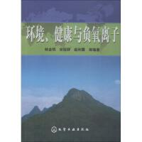 环境、健康与负氧离子 化学工业出版社
