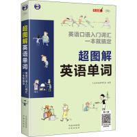 超图解英语单词 英语口语入门词汇一本就搞定 中国对外翻译出版公司