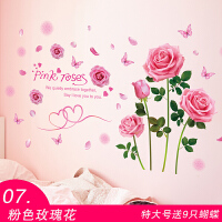 3D立体墙贴纸贴画卧室房间装饰品墙面客厅电视背景墙自粘墙纸壁纸 07 粉色玫瑰花 特