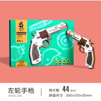 robud 若小贝3D立体拼图木质玩具枪吃鸡枪 儿童益智玩具小男孩礼物3-4岁 左轮手枪