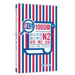 红蓝宝书1000题.新日本语能力考试N2文字.词汇.文法(练习+详解)