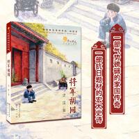 将军胡同(百班千人暑期共读图书,2015年中国好书)