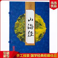 山海经 线装全4册 原文+注释+译文+插图 文白对照民间传说地理知识远古神话中国古代地理著作